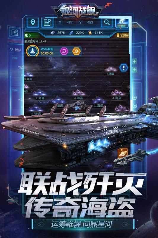 银河战舰单机版