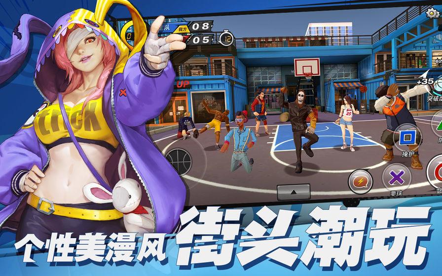 潮人篮球公测版