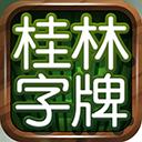 桂林字牌手机版