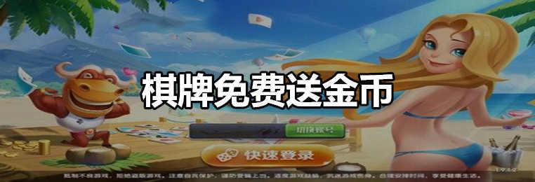 棋牌免费送金币游戏平台-棋牌免费送金币可以兑换-棋牌免费送金币活动大全