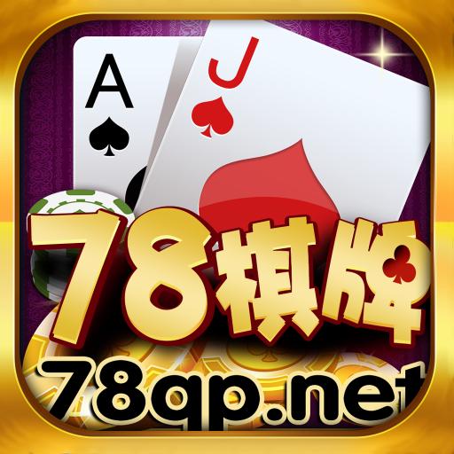 78棋牌游戏大厅