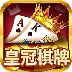皇冠棋牌最新版