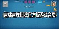 吉林吉祥棋牌官方版游戏合集