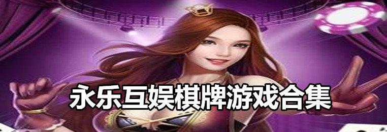 永乐互娱app-永乐互娱棋牌下载-永乐互娱棋牌版本游戏合集