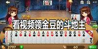看视频领金豆的斗地主游戏推荐-看视频领取金豆的斗地主游戏大全