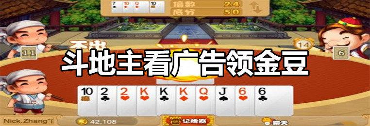斗地主看广告领金豆游戏推荐-看广告送金豆的斗地主游戏合集