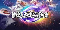 推牌九游戏系列合集