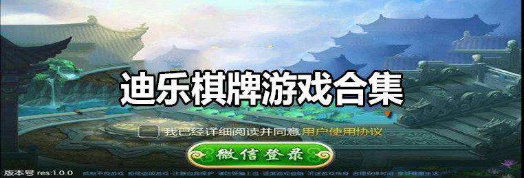 迪乐棋牌app-迪乐棋牌官方版-迪乐棋牌游戏合集