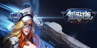 银河战舰所有版本合集