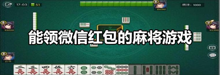 能领微信红包的麻将游戏-能领微信红包的麻将游戏大全
