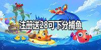 体验送28可下分捕鱼游戏平台-体验送28可下分捕鱼游戏合集