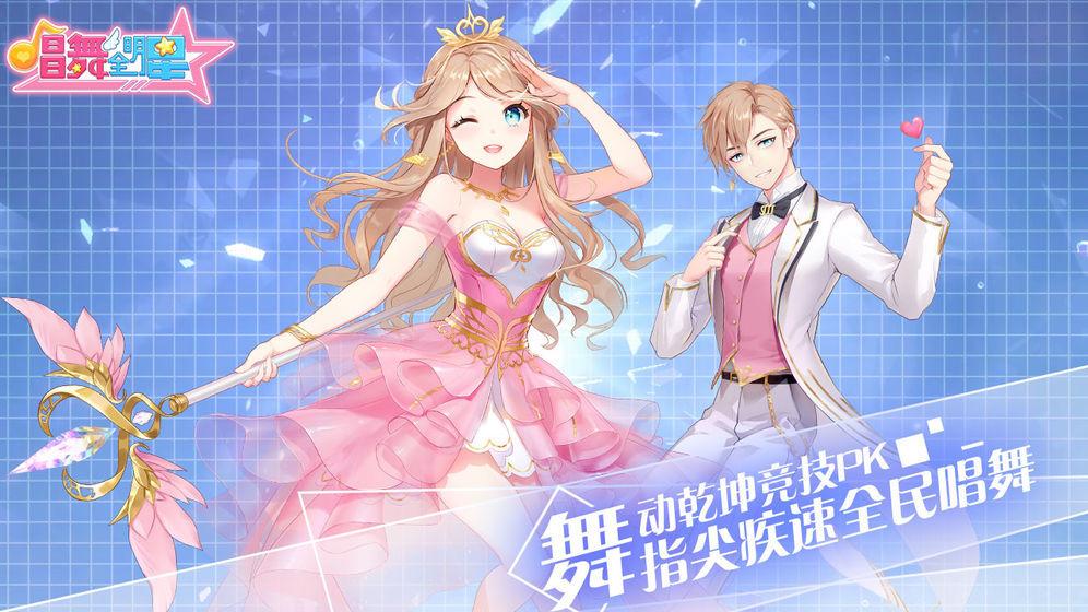 唱舞全明星官网版