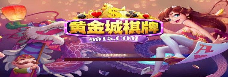 黄金城棋牌下载-黄金城棋牌9915官方版-黄金城棋牌游戏版本大全