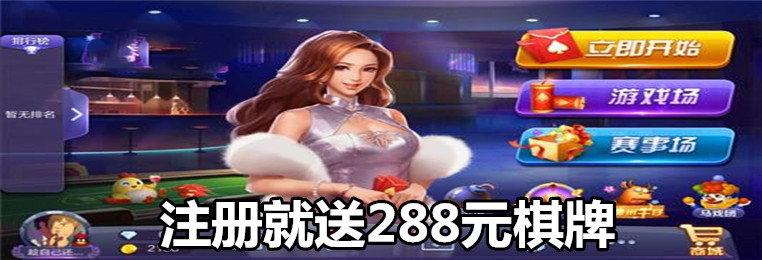 注册就送288元棋牌-2020注册秒送288元棋牌游戏合集
