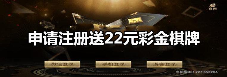 申请体验送22元真金棋牌