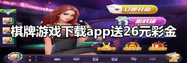 棋牌游戏下载app送26元真金-下载app送26元真金棋牌游戏合集