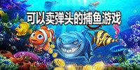 可以卖弹头的捕鱼游戏排行-能买卖弹头的捕鱼游戏大全