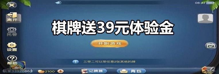 棋牌送39元体验金游戏平台-棋牌体验送39元体验金游戏大全