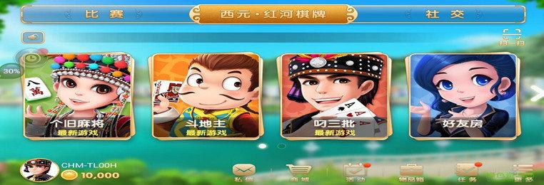 西元红河棋牌官方版下载-西元红河棋牌最新版本-西元红河棋牌所有版本大全