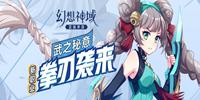 幻想神域手游-幻想神域正版手游-幻想神域全部版本推荐