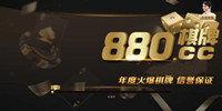 880棋牌游戏下载-880棋牌官网版-880棋牌游戏合集