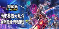克隆战争最新版手游-克隆战争游戏大全-克隆战争全部版本推荐