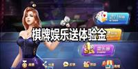 棋牌娱乐送体验金游戏平台-2020棋牌娱乐平台送体验金游戏大全
