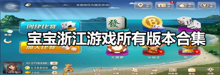 宝宝浙江游戏所有版本合集
