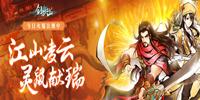 剑与江山正版手游-剑与江山游戏大全-剑与江山所有版本合集