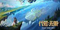 代号无限官网版手游-代号无限游戏大全-代号无限全部版本推荐