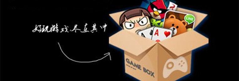 破解版游戏盒子大全