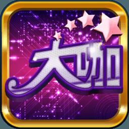大咖棋牌app最新版