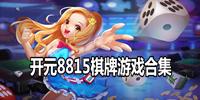 开元8815棋牌游戏合集