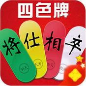 四色牌游戏