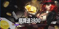 棋牌送3800