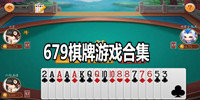 679棋牌游戏合集