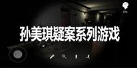孙美琪疑案系列游戏