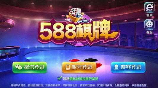 588棋牌