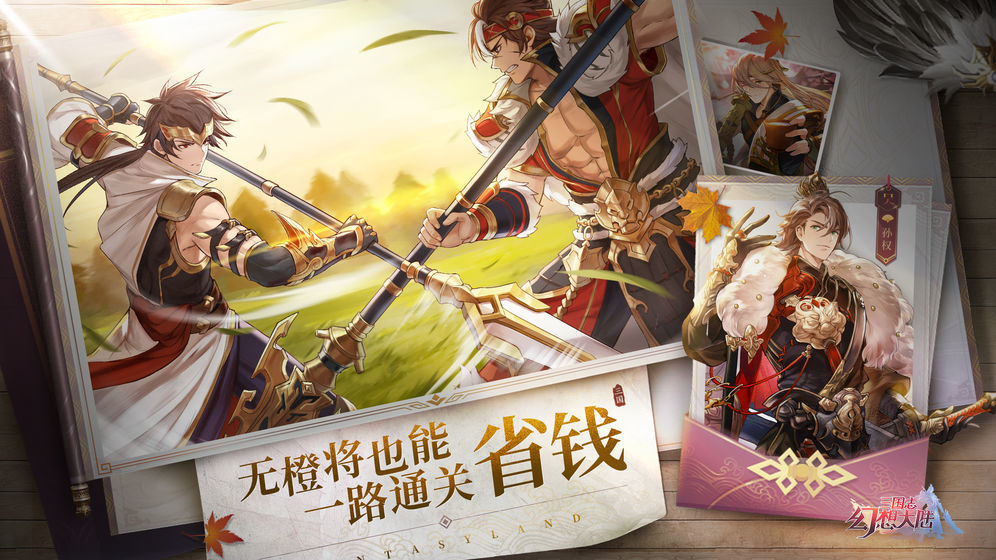三国志幻想大陆官网版