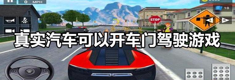 真实汽车可以开车门驾驶游戏
