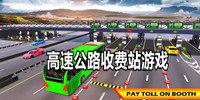 高速公路收费站游戏