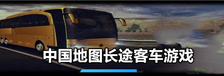 中国地图长途客车游戏下载-中国地图真实驾长途客车游戏大全