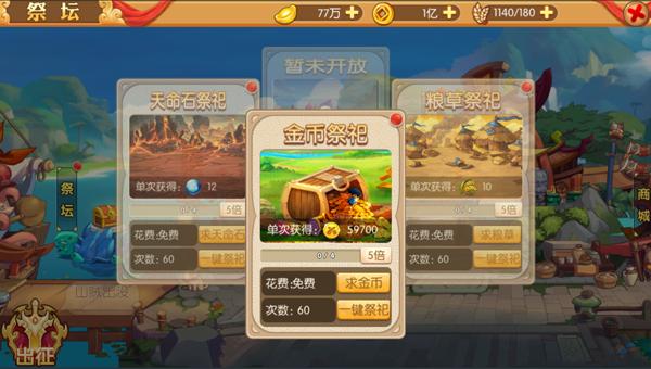 霸战三国九游版