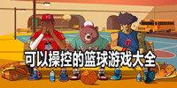 可以操控的篮球游戏大全-2020能操控球员的篮球游戏大全