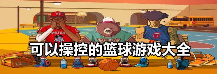 可以操控的篮球游戏大全