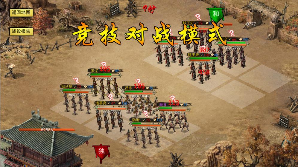 三国古战略