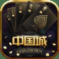 中国城棋牌游戏