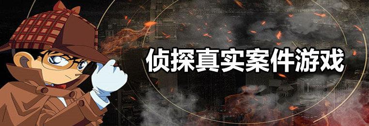 侦探真实案件游戏推荐-真实案件改编侦探游戏大全