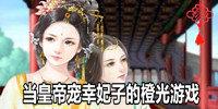 当皇帝宠幸妃子的橙光游戏排行-皇帝宠幸后宫的橙光游戏合集