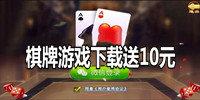 棋牌游戏下载送10元